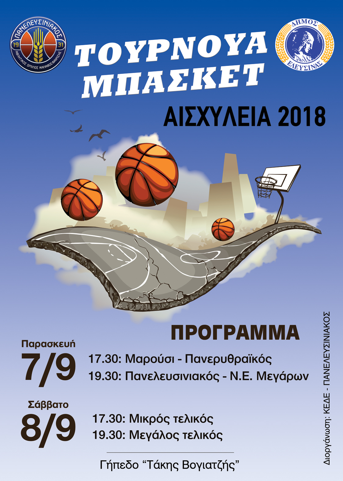 tournoua basket final site